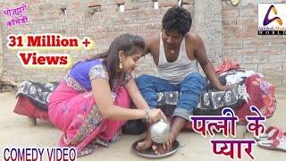 Comedy video    पत्नी के प्यार    Patni ke pyar    Vivek Srivastava & Shivani Singh