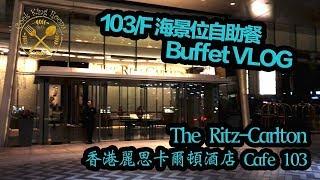 香港 尖沙咀 麗思酒店 自助餐 Cafe 103 VLOG 個人食評 - Ritz Carlton Hotel Cafe 103 Buffet #自助餐 #RitzCarlton #麗思酒店