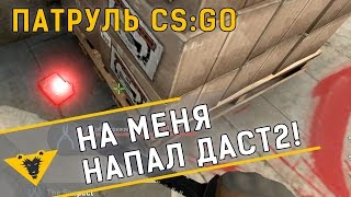 НА МЕНЯ НАПАЛ ДАСТ2 ! - Патруль CS GO