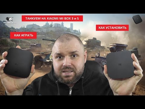 World of Tanks Blitz на Xiaomi mi Box 3 и MI box S. Установка, запуск и игра. Подходит на любой АТВ
