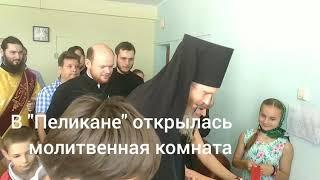 """Выксавкурсе.рф: в """"Пеликане"""" открыли молитвенную комнату"""