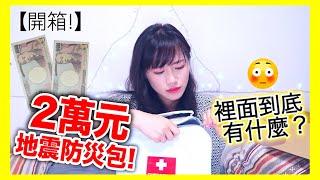 開箱!!日幣2萬的地震防災包裡面到底有什麼?值得買嗎?|MaoMaoTV