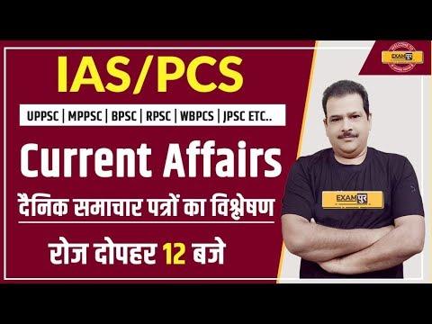 UPSC IAS / UPPSC/ MPPSC/ BPSC/ RPSC/ WBPCS Etc.. || C.A. || By Dr. Sanjan Kr Sir || 29 May 2020