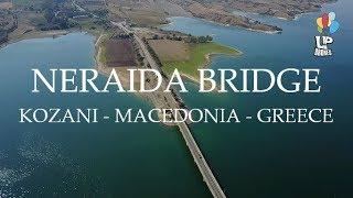 Γέφυρα Σερβίων Κοζάνη (Νεράϊδα). Η ομορφότερη γέφυρα της Ελλάδας απο ψηλά.