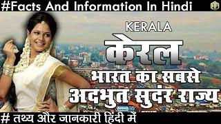 केरल भारत का सबसे अदभुत सुंदर राज्य रोचक तथ्य Kerala Facts And Informations In Hindi