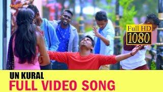 Un Kural Video Song | Geethaiyin Raadhai | Ztish | Shalini Balasundaram