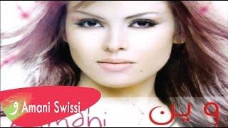 تحميل اغاني Amani Swissi - Mughramah Bek أماني السويسي - مغرمه بيك MP3