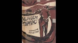 Mưa Đêm Tỉnh Nhỏ (Anh Việt Thanh, Hà Phương) Giang Tử (Dĩa Hát Dư Âm - Pre 1975)