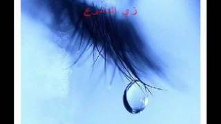 زي الدموع من Ahmed Mahmoud وبس.wmv تحميل MP3
