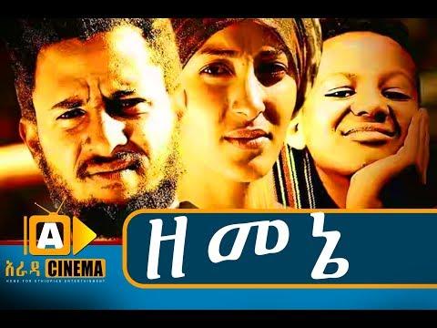 ዘመኔ ethiopian movie zemene