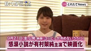 有村架純映画「コーヒーが冷めないうちに」健太郎波瑠松重豊石田ゆり子