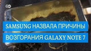 Взрывоопасный Galaxy Note 7 - Samsung назвала причины возгорания