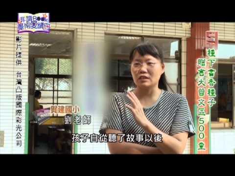 【宅閱讀記憶吐司】非讀Book臺南愛讀冊第89集(2)