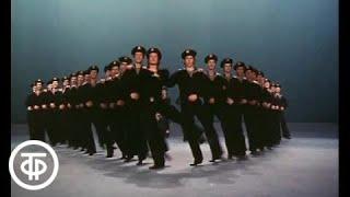 """Ансамбль Игоря Моисеева, Матросский танец """"Яблочко"""", 1982 г. . Moiseyev Ballet"""