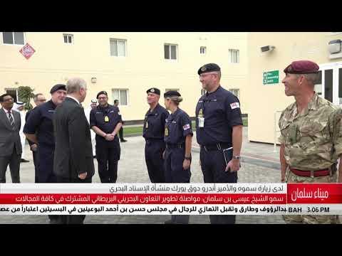 البحرين مركز الأخبار سمو الشيخ عيسى بن سلمان والأمير أندرو دوق يورك يزوران منشأة الإسناد البحري