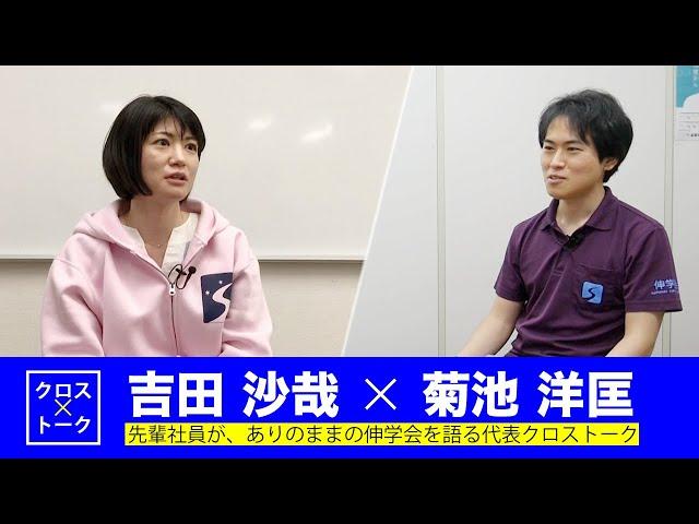 代表×社員クロストーク|吉田沙哉【伸学会】