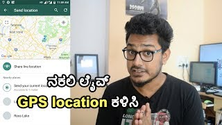 How to send fake GPS Location ?|Kannada video