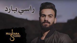 Huthaifa Al Safir – Rasi Bared (Video Clip) |حذيفة السفير - راسي بارد (فيديو كليب) |2019 تحميل MP3