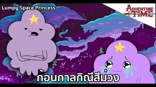LSP ก้อนกาลกิณีสีม่วง - [ Adventure Time ]
