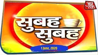 सुबह 7 बजे की बड़ी खबरें, जिन्हें जानना आपके लिए है जरूरी  I Subah Subah I June 1, 2020