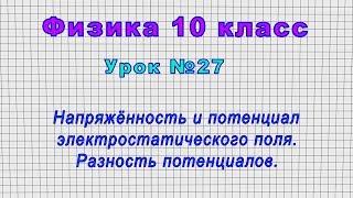 Физика 10 класс Урок 27 - Напряжённость и потенциал электростатического поля.Разность потенциалов.