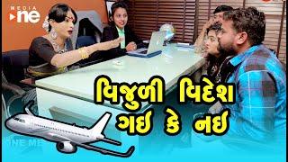 Vijuli Videsh Gay Ke Nay | Gujarati Comedy | One Media