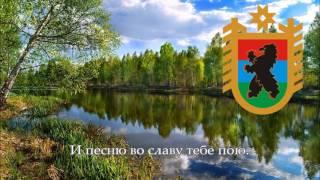 National Anthem of Karelia (Russia) - Край родной — Карелия!