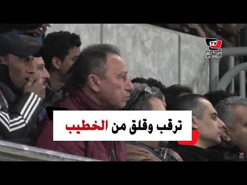 «ترقب وقلق وفرحة».. كيف تابع الخطيب مباراة الأهلي والمقاصة؟