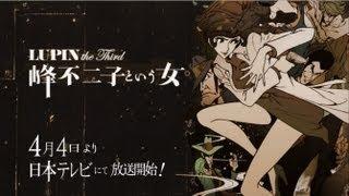 Аниме и манга, Трейлер LUPIN the Third 峰不二子という女 PV
