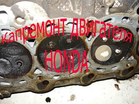 Капремонт двигателя HONDA FIT JAZZ самостоятельно в гараже, наглядное видео.