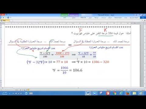 التحويل بين مقاييس الحرارة - دورة تحصيلي الفيزياء - المنهج السعودي - نفهم