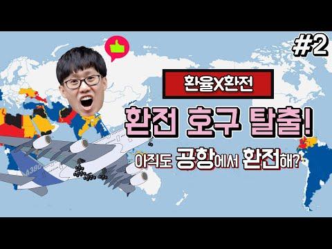 #2)정재환관세사- 베트남동, 중국 위안, 공항에서 환전?