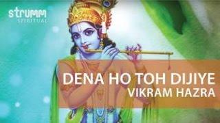 Dena Ho Toh Dijiye I Krishna Bhajan I Vikram Hazra - YouTube