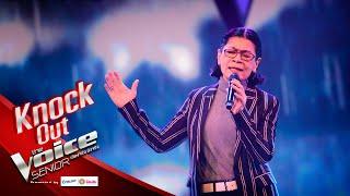 อาติ๋ม - เธอผู้เดียว - Knock Out - The Voice Senior Thailand - 23 Mar 2020