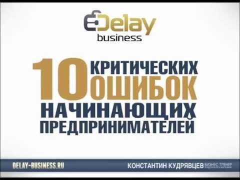 """Бизнес семинар """"10 ошибок начинающих предпринимателей"""""""