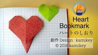 折り紙*ハートのしおり  Heart Bookmark(カミキィ Kamikey)