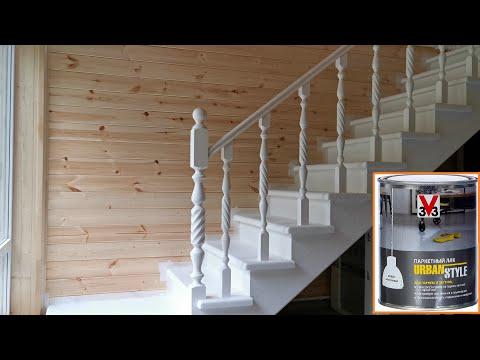 Покраска лестницы. Лучший паркетный лак. Экономия 30000 рублей