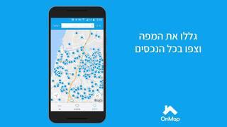 הכירו את אפליקציית OnMap לאנדרואיד!