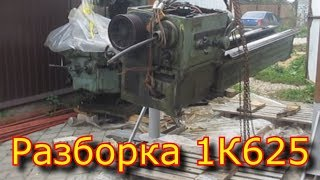 Разборка токарного станка 1К625 для перевозки / Disassembly of lathe 1K625 for transportation