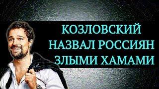 Данила Козловский назвал россиян злыми хамами | Top Show News
