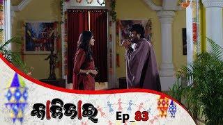 Kalijai   Full Ep 83   19th Apr 2019   Odia Serial – TarangTV