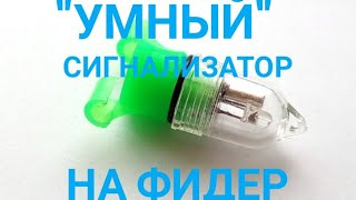 Сигнализатор световой на фидер