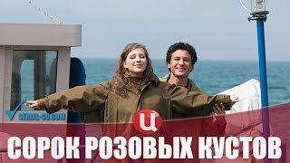 Сериал Сорок розовых кустов (2018) 1-4 серии мелодрама на канале ТВЦ - анонс