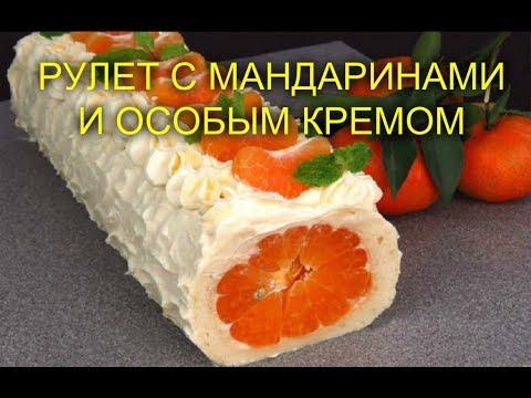 РУЛЕТ С МАНДАРИНАМИ И ОСОБЫМ КРЕМОМ