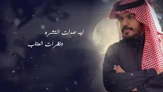 الشوق كلمات عبدالله سمران أداء نياف تركي حصريا 2020 تحميل MP3
