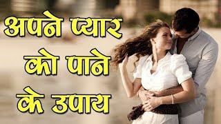Apne Pyar Ko Wapas Pane Ka Mantra, Totka In Hindi | Apne Pyar Ko Kaise Paye +91-7014824875