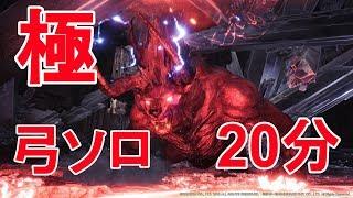 【実況】 #MHW 極ベヒーモス 弓ソロ 20分クリア!Bow Solo EX Behemoth! #モンハンワールド