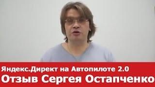 Яндекс.Директ на Автопилоте 2.0. Сергей Остапченко.