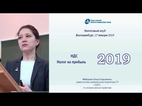 О.С. Федорова. НДС и налог на прибыль: новые правила исчисления и уплаты, действующие с 2019 года.