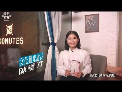 2020雲林青少年閱讀大使推動閱讀宣傳影片
